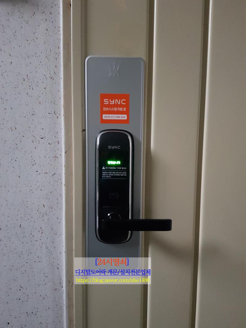 [24시열쇠]일산 디지털도어록설치 전문업체는 ? 문촌마을16단지뉴삼익아파트 혜강SM도어록 설치.문촌마을열쇠.일산24시열쇠