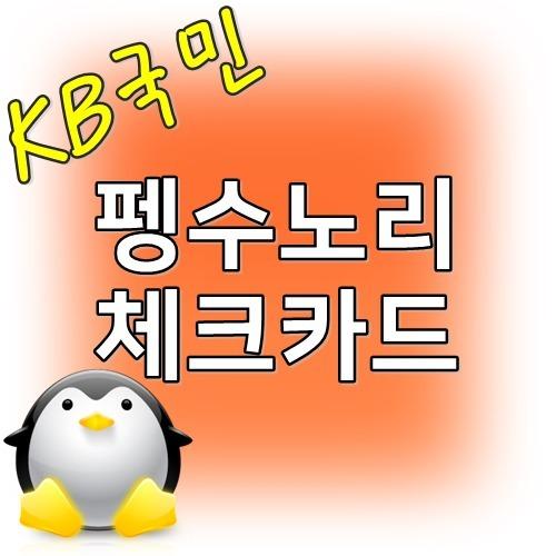 KB국민 펭수 노리 체크카드 혜택 전월실적
