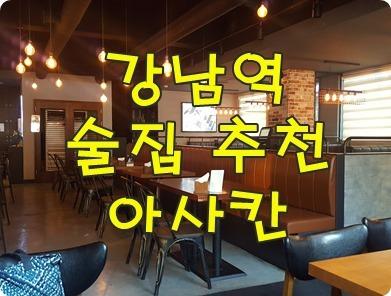 강남역 술집 추천 - 조용한 술집 아사칸 (아사히 생맥주가 맛있는 집)