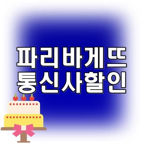 파리바게뜨 통신사 할인 SKT, KT, LGU+
