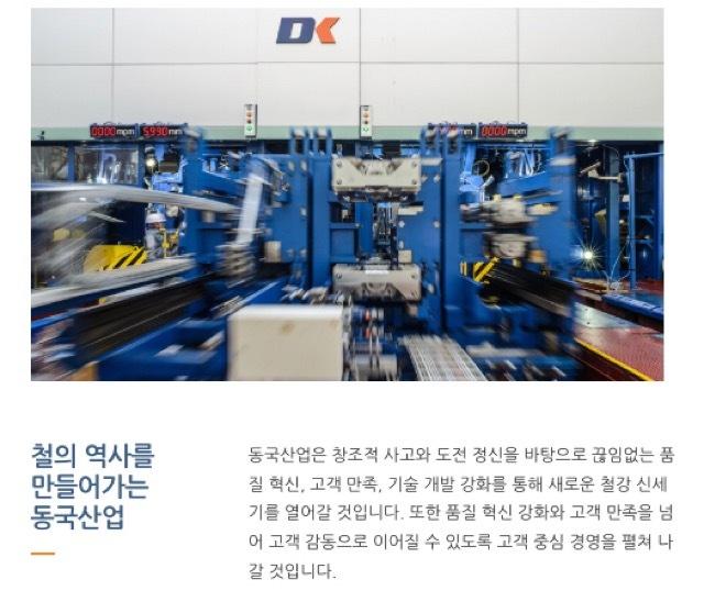 관심종목 - 동국산업, 한라홀딩스