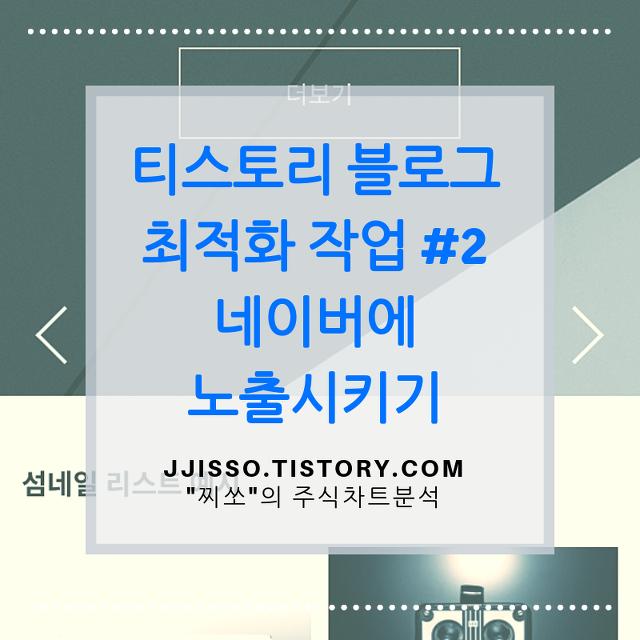 티스토리 블로그 최적화 작업 -2. 네이버 검색 노출시키기