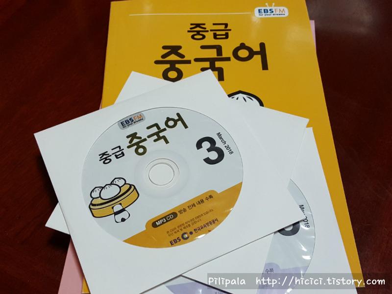 EBS 라디오 중급 중국어 과월호로 공부하자
