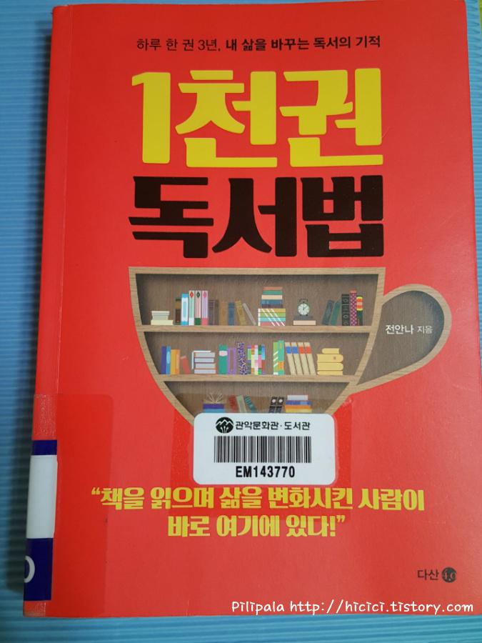 [독서법 책] 1천권 독서법