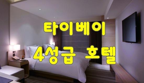 대만 4성급 호텔 추천 - 코지 종샤오 타이베이 (Hotel Cozzi Zhongxiao Taipei)