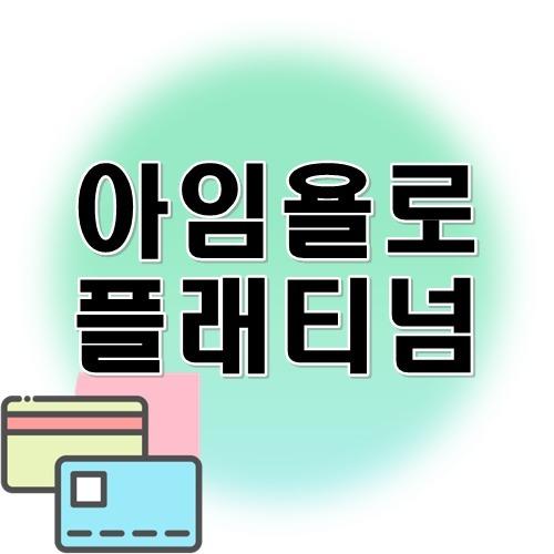 롯데카드 아임욜로 플래티넘카드 I'm YOLO Platinum 혜택