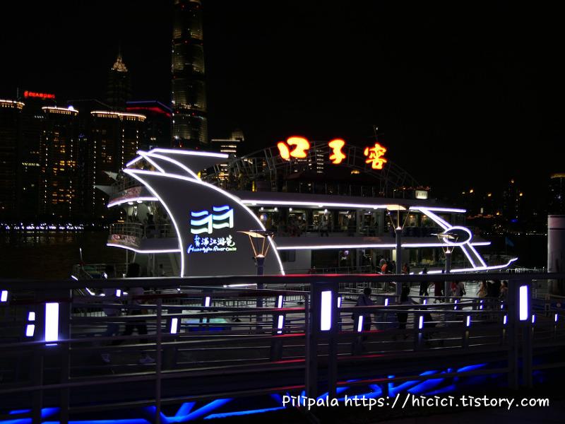 상해관광지 황포강 유람선 타는곳 티켓가격 와이탄 야경 사진
