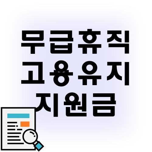 서울시 무급휴직 고용유지 지원금 대상 및 지원금 변경
