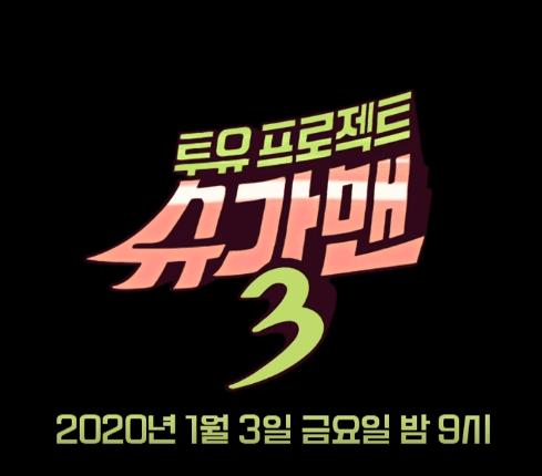 슈가맨3 재방송 5회 기네스특집 !!