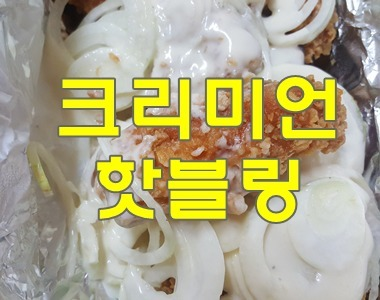 맛있는 치킨 추천 - 네네치킨 크리미언 핫블링 후기
