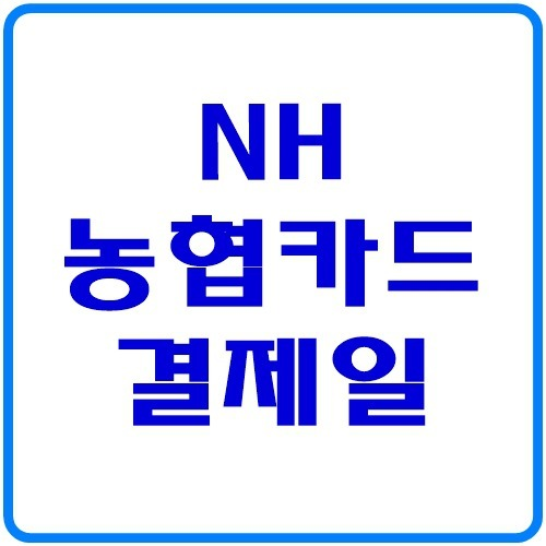 NH농협카드 결제일별 이용기간