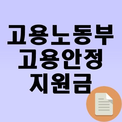 고용노동부 영세 자영업자 코로나19 긴급고용안정지원금