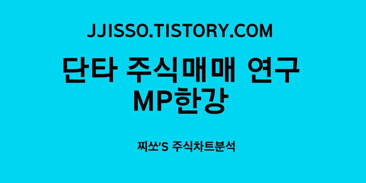 15분봉 단타 주식매매 연구 - MP한강