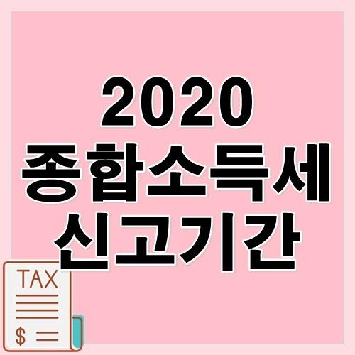 2020년 종합소득세 신고기간 납부기한