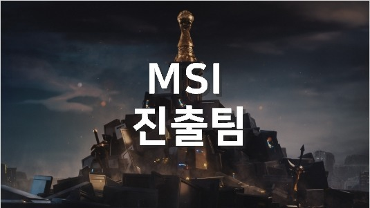 2019 MSI 진출팀 확정