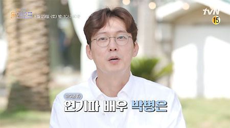 온앤오프 박병은 킹덤 출연 배우 출격 나이 제주도 연세살이 집 공개