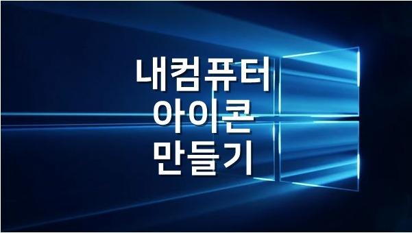 윈도우10 내컴퓨터 바로가기 아이콘 바탕화면에 만들기 - 초간단!