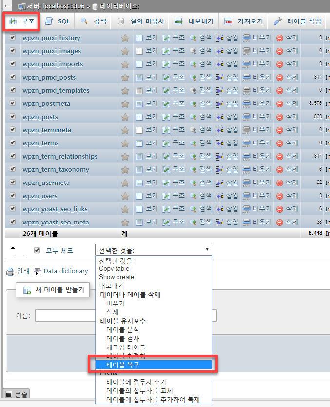 phpMyAdmin에서 DB 테이블 복구 및 최적화
