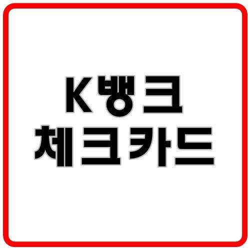 캐시백체크카드 케이뱅크 체크카드 포인트적립형