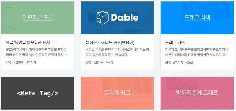 블로그 광고 Top2 데이블(Dable) 신청 및 승인 후기