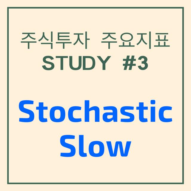 지표만 알아도 주식투자 성공한다 - 3.스토캐스틱 슬로우(Stochastic Slow)