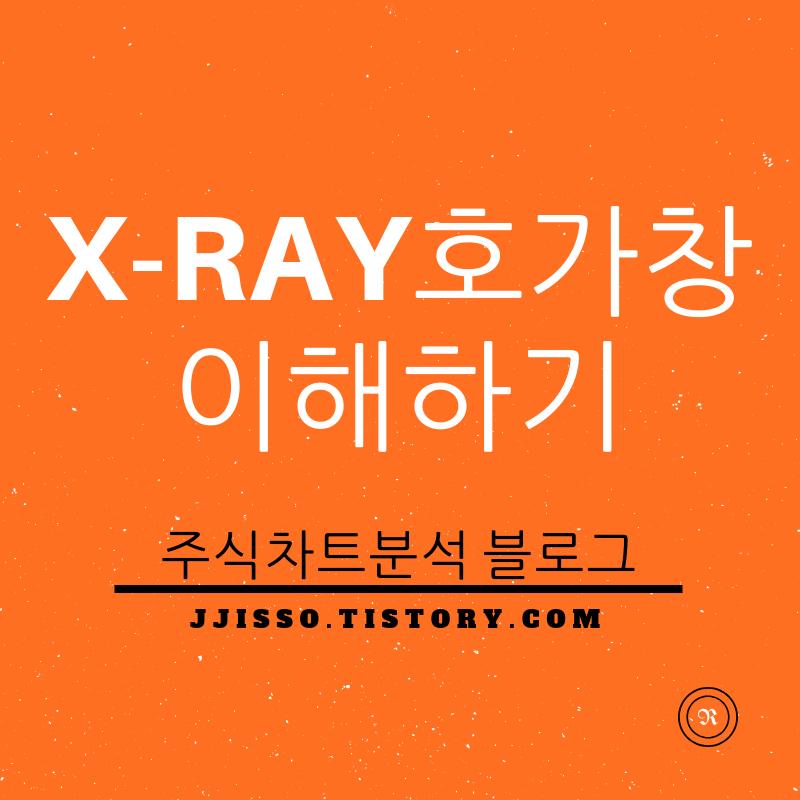HTS의 X-Ray 호가창 이해하기