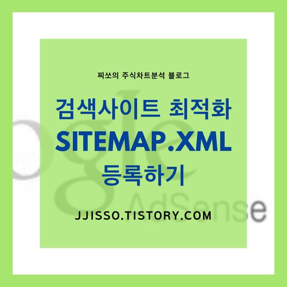 티스토리 블로그 최적화작업 - 0.웹마스터도구(네이버, 구글, 빙, 줌) 등록하기