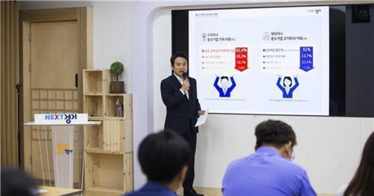 '10년 근무 후 1억' 경기도 청년연금 어떻게 지원받나