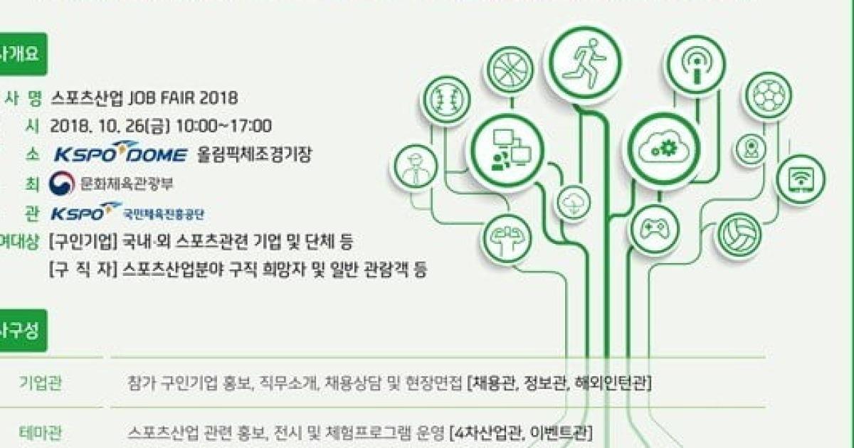 14cadc6dd55 국민체육진흥공단, 스포츠산업 잡페어 2018 개최   다음 스포츠