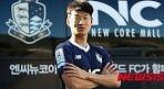 K리그 서울 이랜드, 오른쪽 수비수 이규로 영입