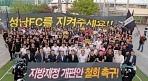 """""""성남 살려주세요"""" 선수단-팬들 함께 모여 호소"""