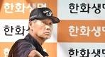 """김성근 """"한국야구 투수 전멸, 정도를 벗어났다"""""""
