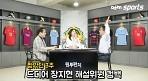 점점 강해지는 FC서울 '최용수 유산+황선홍 스타일'