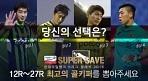 [K리그 슈퍼세이브] 대기만성 골키퍼들의 전성시대