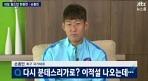 """손흥민, 이적설 입 열다 """"분데스리가 좋은 리그"""""""