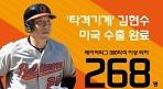 '볼은 안 친다'  ML 상위 10% '타격 기계' 김현수