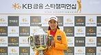 김해림, 샷이글과 함께 찾아온 우승..기부도 계속