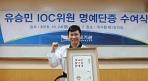 유승민 IOC 선수위원, 태권도 명예 5단