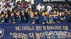 두산 '판타스틱4'에 대적할 NC 4인 선발