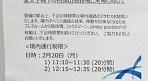 [AG] 일본 왕세자 방문에 경기장 내 '통행 금지령'