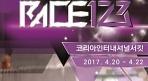 국내 첫 내구레이스 대회 'RACE123' 개최 무산