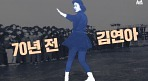 덕수궁 연못·한강에서도 연습..70년 전 김연아
