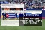 쿠바 최고 야구스타,  관계회복된 美에 왜 망명?