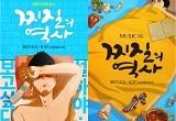찌질했던 첫사랑 그리고 이별..뮤지컬 '찌질의 역사'