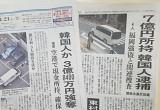"""[특파원리포트] """"한국인이 범인!..아닌가?"""" 양치기 일본 언론"""