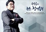 """장신중 경찰인권센터장 """"인권경찰 개혁 준비성 10점 만점에 8점"""""""