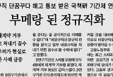 공공기관 비정규직 '꼼수 해고' 제동