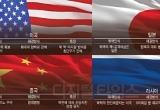 [알아봅시다] 북한의 핵·미사일 위협 고도화..주변국들의 정책은
