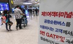인천공항 제2터미널 개장