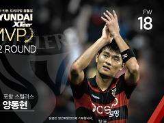 '시즌 10호 골' 포항 양동현, 22R 'MVP' 선정